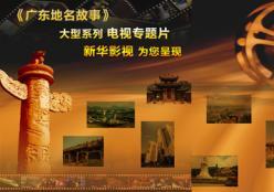 《广东地名故事》宣传片