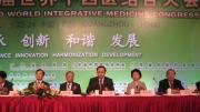 中西医世界论坛