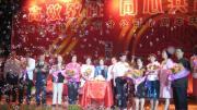 南方李锦记十周年庆典