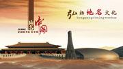 《地名中国》宣传设计稿