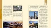 《广东地名故事》书籍内页