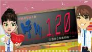 《呼叫120》宣传片banner设计
