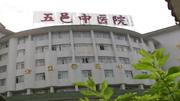 五邑中医院