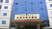 新会中医院