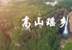 世外乳源(上)